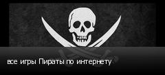 все игры Пираты по интернету
