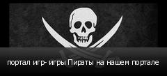 портал игр- игры Пираты на нашем портале