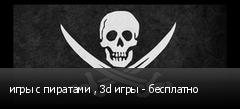 игры с пиратами , 3d игры - бесплатно