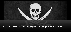 игры в пиратов на лучшем игровом сайте