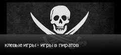 клевые игры - игры в пиратов