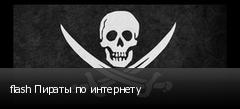flash Пираты по интернету