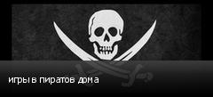 игры в пиратов дома