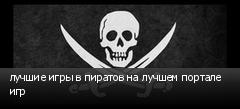 лучшие игры в пиратов на лучшем портале игр