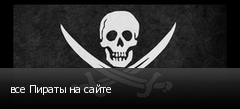 все Пираты на сайте
