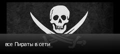 все Пираты в сети