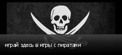 играй здесь в игры с пиратами