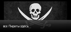все Пираты здесь
