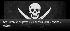все игры с пиратами на лучшем игровом сайте