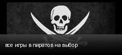 все игры в пиратов на выбор