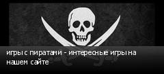 игры с пиратами - интересные игры на нашем сайте