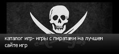 каталог игр- игры с пиратами на лучшем сайте игр