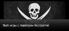 flash игры с пиратами бесплатно