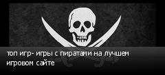 топ игр- игры с пиратами на лучшем игровом сайте