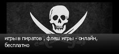 игры в пиратов , флеш игры - онлайн, бесплатно