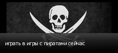 играть в игры с пиратами сейчас