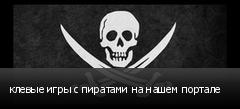 клевые игры с пиратами на нашем портале