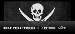 новые игры с пиратами на игровом сайте
