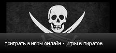 поиграть в игры онлайн - игры в пиратов