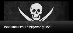 новейшие игры в пиратов у нас