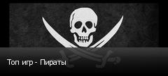 Топ игр - Пираты