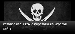 каталог игр- игры с пиратами на игровом сайте