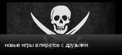 новые игры в пиратов с друзьями