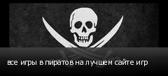 все игры в пиратов на лучшем сайте игр