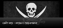 сайт игр - игры с пиратами