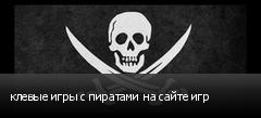 клевые игры с пиратами на сайте игр