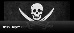 flash Пираты