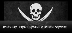 поиск игр- игры Пираты на нашем портале