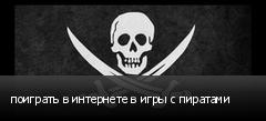 поиграть в интернете в игры с пиратами