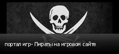портал игр- Пираты на игровом сайте