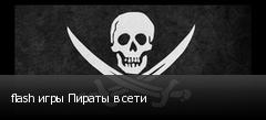 flash игры Пираты в сети