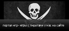 портал игр- игры с пиратами у нас на сайте
