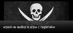 играй на выбор в игры с пиратами