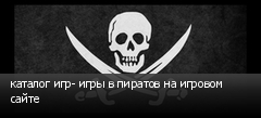 каталог игр- игры в пиратов на игровом сайте