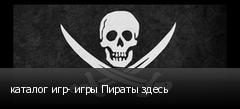 каталог игр- игры Пираты здесь