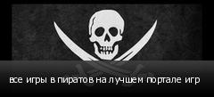 все игры в пиратов на лучшем портале игр