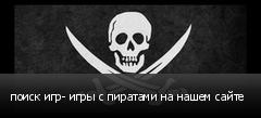 поиск игр- игры с пиратами на нашем сайте