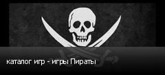 каталог игр - игры Пираты