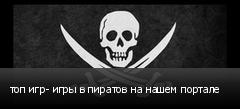 топ игр- игры в пиратов на нашем портале