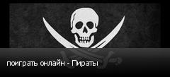 поиграть онлайн - Пираты