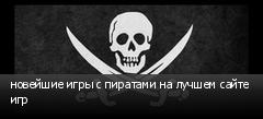 новейшие игры с пиратами на лучшем сайте игр