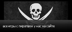 все игры с пиратами у нас на сайте