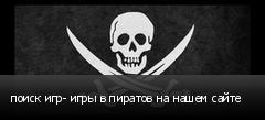 поиск игр- игры в пиратов на нашем сайте