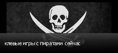 клевые игры с пиратами сейчас