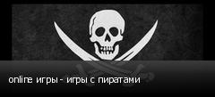 online игры - игры с пиратами