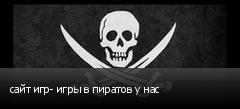 сайт игр- игры в пиратов у нас